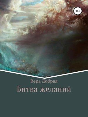 cover image of Битва желаний