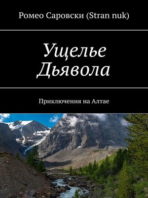 cover image of Ущелье Дьявола. Приключения наАлтае