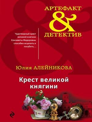 cover image of Крест великой княгини