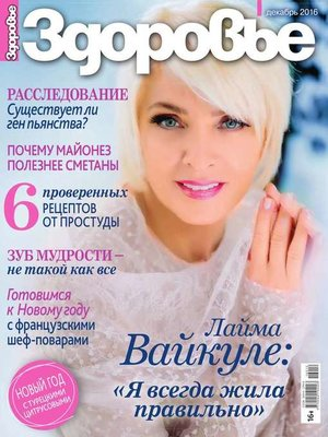 cover image of Здоровье 12-2016