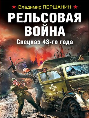 cover image of Рельсовая война. Спецназ 43-го года