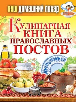 cover image of Кулинарная книга православных постов
