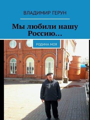 cover image of Мы любили нашу Россию... Родинамоя