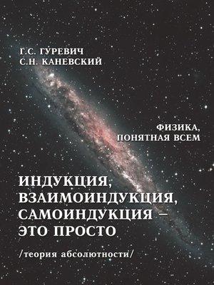 cover image of Индукция, взаимоиндукция, самоиндукция – это просто (теория абсолютности)