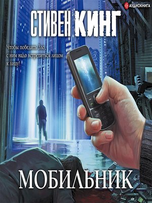 cover image of Мобильник