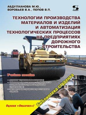 cover image of Технологии производства материалов и изделий и автоматизация технологических процессов на предприятиях дорожного строительства