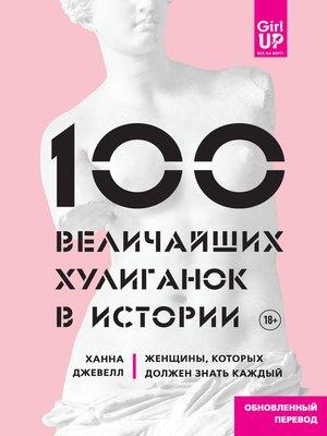 cover image of 100 величайших хулиганок в истории. Женщины, которых должен знать каждый