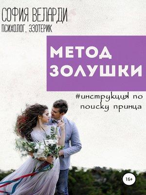 cover image of Метод Золушки. Инструкция по поиску принца