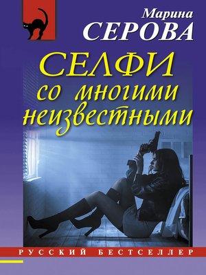 cover image of Селфи со многими неизвестными