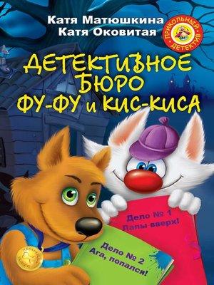 cover image of Детективное бюро Фу-Фу и Кис-Киса (сборник)