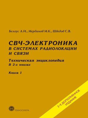 cover image of СВЧ-электроника в системах радиолокации и связи. Техническая энциклопедия. Книга 1