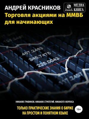 cover image of Торговля акциями на ММВБ для начинающих