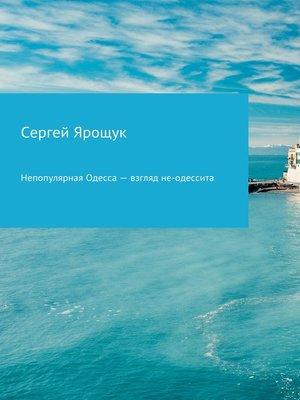 cover image of Непопулярная Одесса – взгляд не-одессита