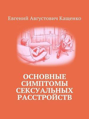 cover image of Основные симптомы сексуальных расстройств