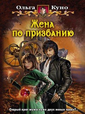 cover image of Жена по призванию