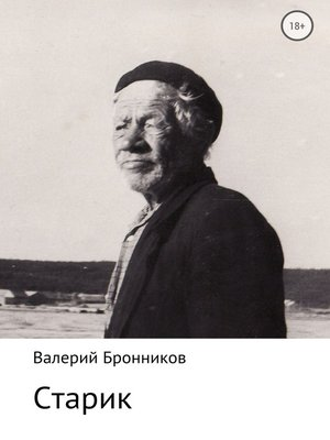 cover image of Старик