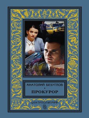 cover image of Прокурор
