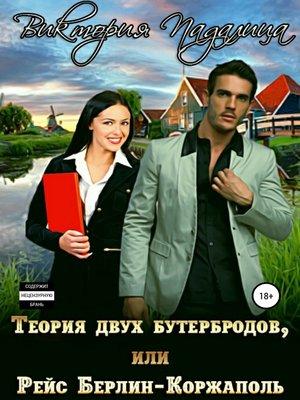 cover image of Теория двух бутербродов, или Рейс Берлин-Коржаполь
