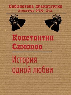 cover image of История одной любви