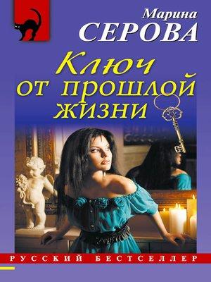 cover image of Ключ от прошлой жизни