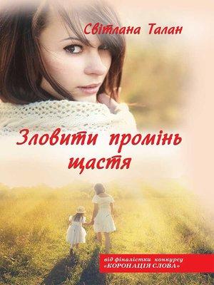 cover image of Зловити промінь щастя
