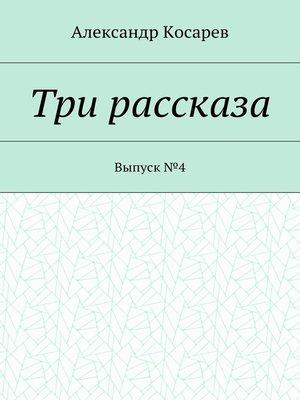 cover image of Заметки кладоискателя. Выпуск№4
