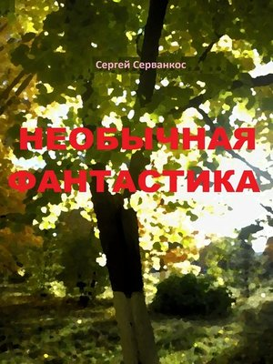 cover image of Необычная фантастика. Повести
