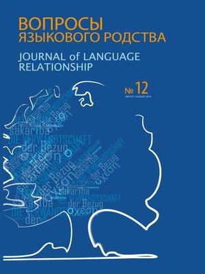cover image of Вопросы языкового родства. Международный научный журнал №12 (2014)