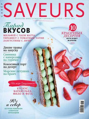 cover image of Журнал Saveurs №05-06/2014