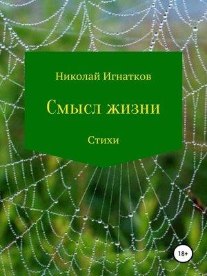 cover image of Смысл жизни. Сборник стихотворений