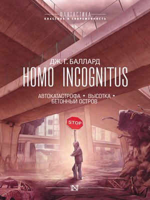 cover image of Homo Incognitus