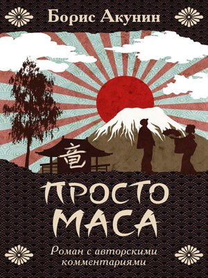 cover image of Просто Маса