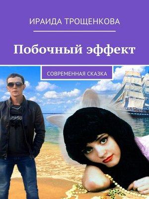 cover image of Побочный эффект. Современная сказка