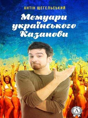 cover image of Мемуари українського Казанови