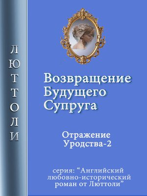 cover image of Возвращение будущего супруга (Отражение Уродства-2)