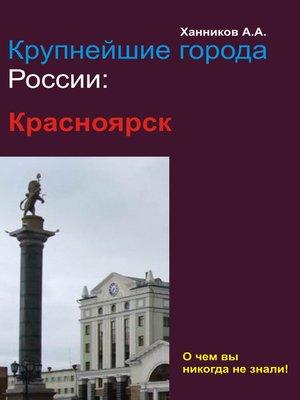 cover image of Красноярск