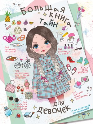 cover image of Большая книга тайн для девочек
