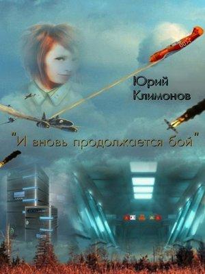 cover image of «Ивновь продолжаетсябой»