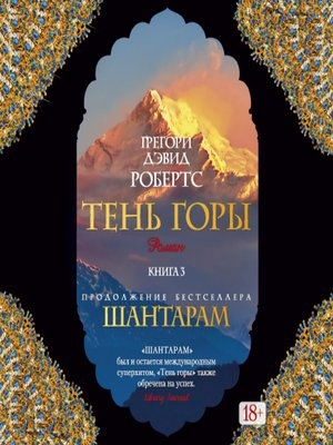 cover image of Тень горы (Части 07-11)