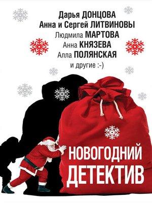 cover image of Новогодний детектив (сборник)