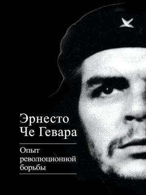 cover image of Опыт революционной борьбы