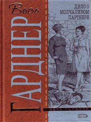 cover image of Дело о молчаливом партнере