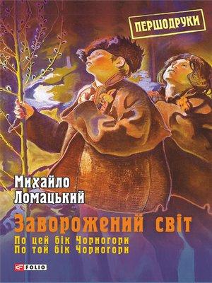 cover image of Заворожений світ