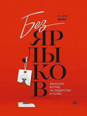 cover image of Без ярлыков. Женский взгляд на лидерство и успех