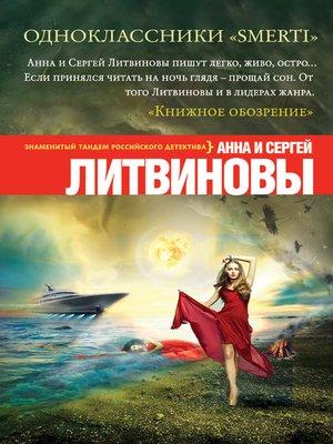 cover image of Одноклассники smerti
