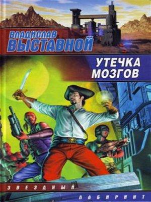cover image of Утечка мозгов