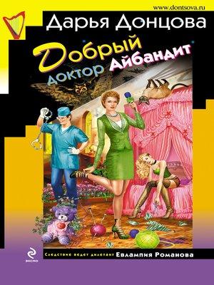 cover image of Добрый доктор Айбандит
