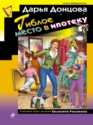 cover image of Гиблое место в ипотеку