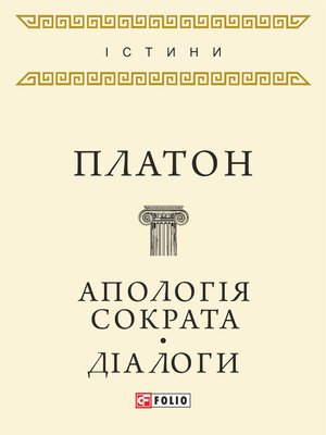 cover image of Апологія Сократа. Діалоги (збірник)