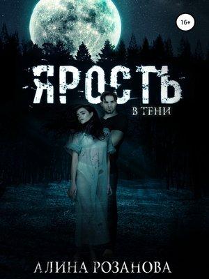 cover image of Ярость в тени